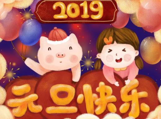2019幼儿园元旦方案 最新幼儿园元旦活动方案