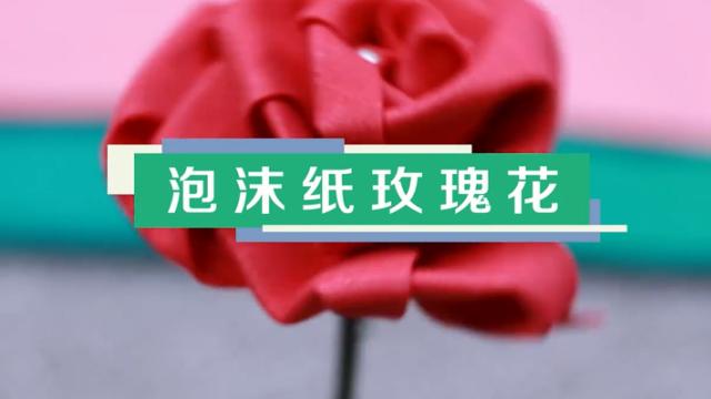 泡沫纸玫瑰花视频教程 泡沫纸玫瑰花做法步骤