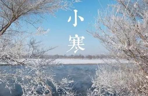 2019小寒文案海报合散 小寒节气文案汇总