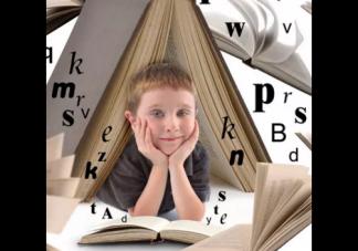 如何培养孩子的阅读习惯 培养孩子阅读习惯的好处