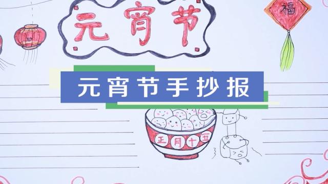 元宵节手抄报视频教程 元宵节手抄报制作方法