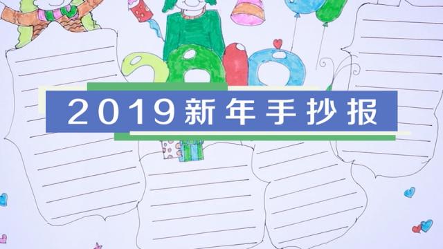 2019新年手抄报视频教程 新年手抄报制作方法