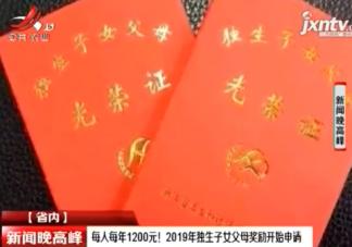 2019江西独生子女补贴多少钱 江西独生子女补贴在哪申请
