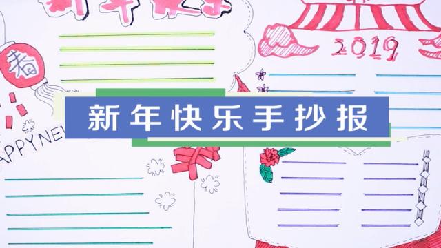 春节新年快乐手抄报视频教程 春节新年快乐手抄报步骤图