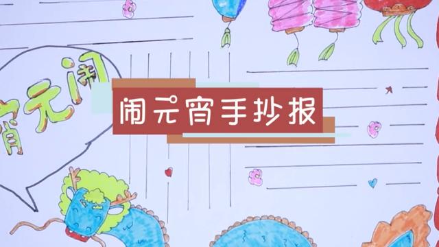 2019闹元宵手抄报视频教程 简单的闹元宵手抄报制作图