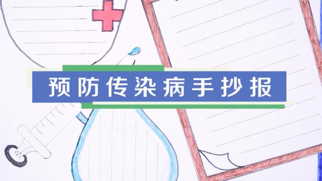 预防传染病手抄报视频教程 预防传染病手抄报步骤图