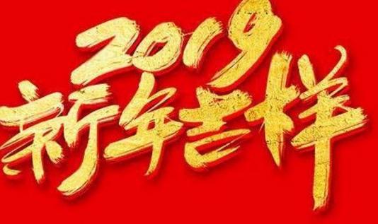2019新春祝福语发伙伴圈  2019新春祝福图片说说
