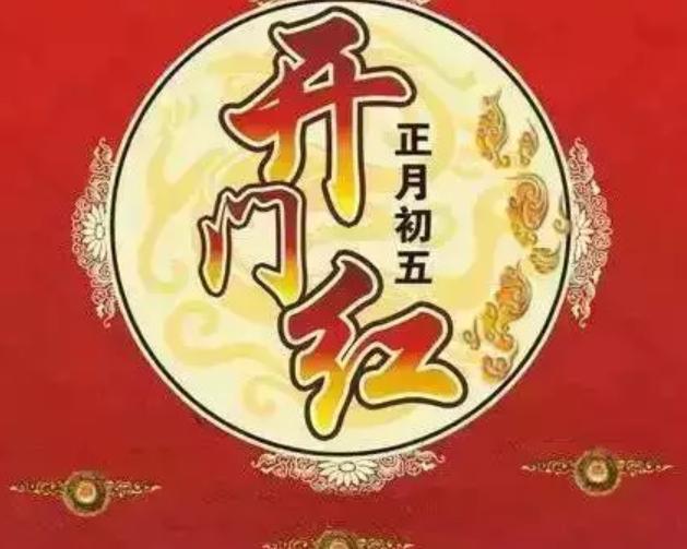 2019大年头五祝福语 猪年正月初五祝福伙伴圈图片