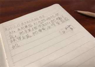 孩子书写字迹潦草怎么办 怎么让孩子作业字迹工整