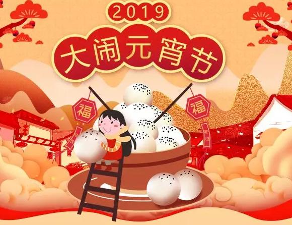 2019幼儿园元宵节放假通知 幼儿园元宵节放假活动通知