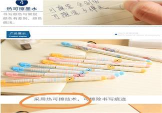 热可擦笔字迹会消失吗 年度最惨小学生作业字迹消失原理是什么