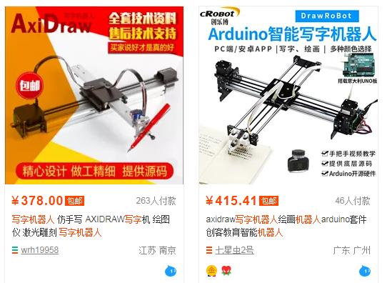 抄作业机器人多少钱 淘宝抄作业机器人价格多少