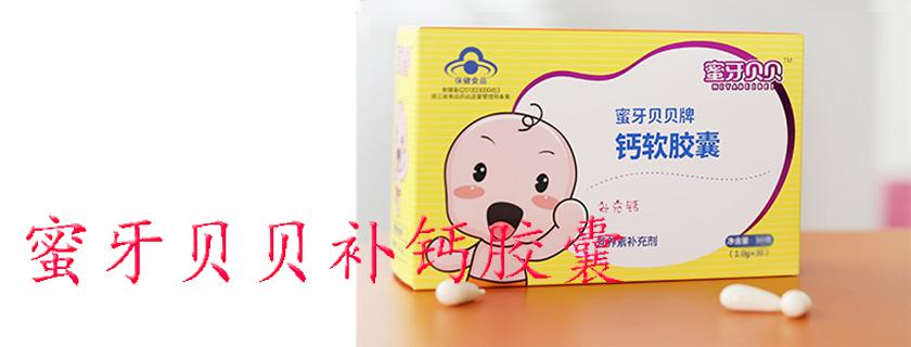 蜜牙贝贝补钙软胶囊价格是多少 蜜牙贝贝补钙软胶囊价格贵吗