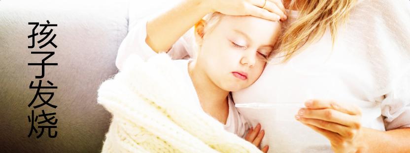 孩子发烧图片说说心情 关于孩子发烧的心情说说