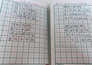 孩子语文作业错别字多怎么办 怎么提高孩子语文作业正确率