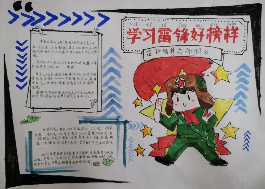 学习雷锋手抄报怎么画 关于雷锋手抄报文字素材2019