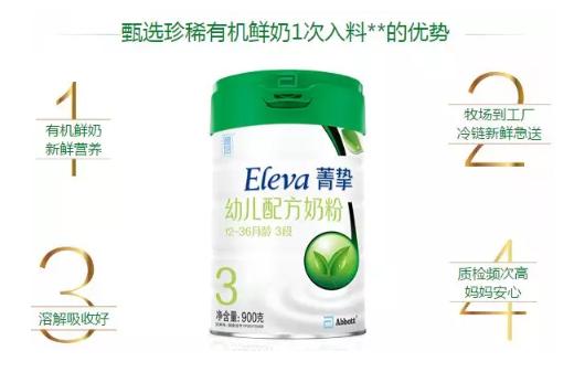 雅培菁挚有机奶粉产地 雅培菁挚有机奶粉配方原料