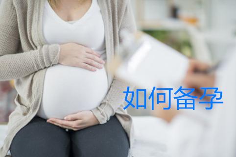 备孕期间准妈妈要做哪些必要准备 饮食方面准妈妈要注意什么