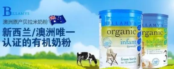 贝拉米有机奶粉怎么样 贝拉米有机奶粉配方营养