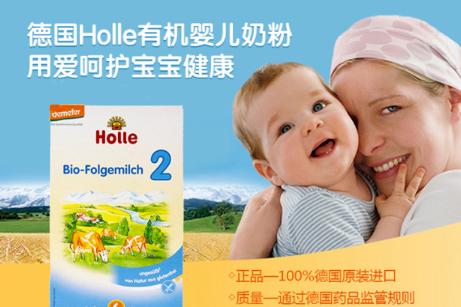 Holle有机奶粉段数怎么看 德版Holle泓乐有机奶粉