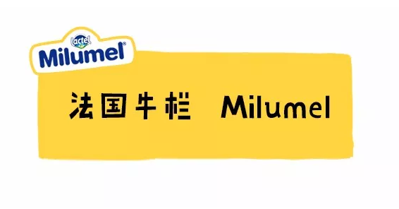 Milumel法国牛栏有机奶粉怎么样 法国牛栏有机奶粉配方营养