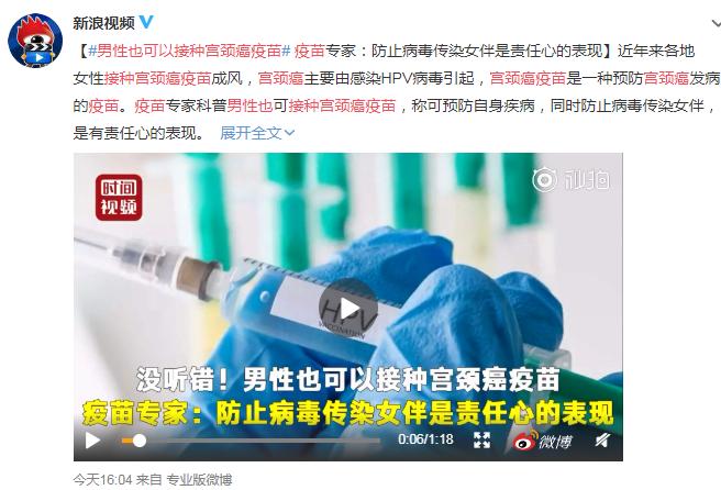 男性也可以打宫颈疫苗吗 男性打宫颈疫苗可以预防什么疾病