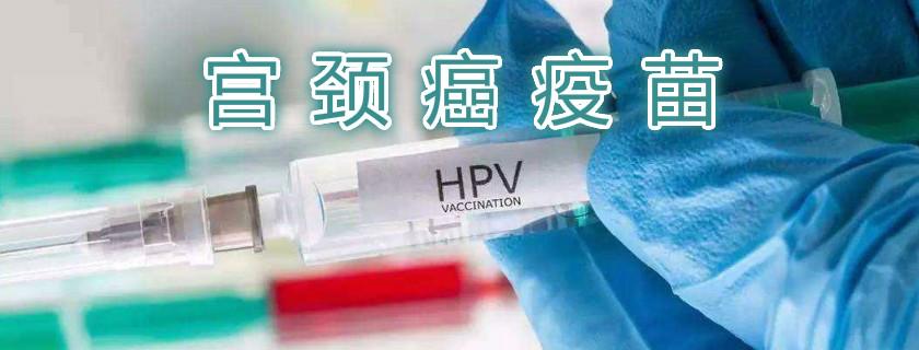 男性可以接种宫颈癌疫苗吗 男性接种宫颈癌疫苗有用吗