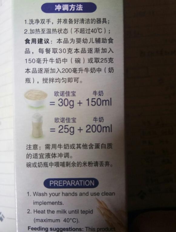 欧诺佳宝米粉好不好 欧诺佳宝米粉是什么味道的