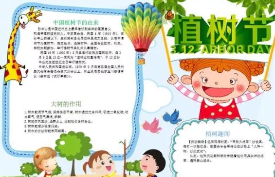 幼儿园植树节手抄报图片2019 植树节手抄报资料内容