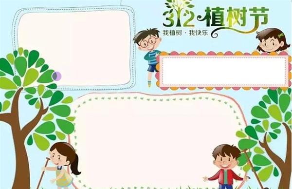2019幼儿园植树节手抄报图片 植树节手抄报素材资料