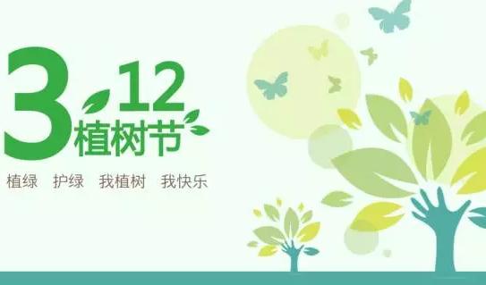 20193.12植树节活动通知怎么写 植树节的活动通知