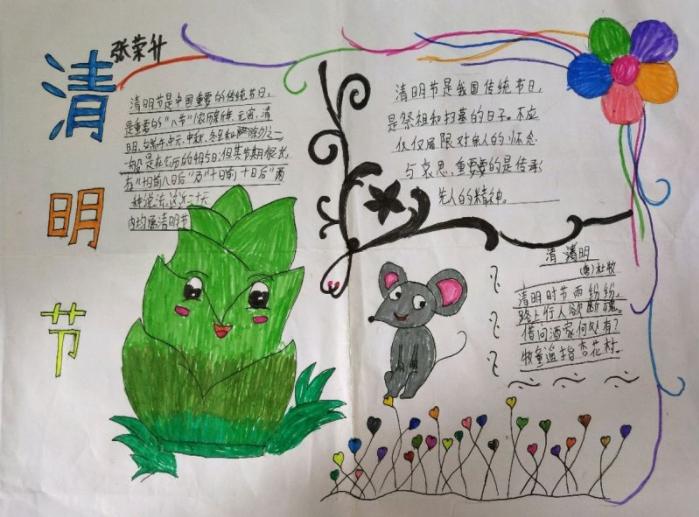 2019清明节手抄报图片大全 清明节手抄报板报资料内容