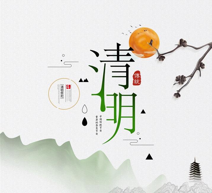 2019幼儿园清明节放假通知告家长书 幼儿园清明节放假通知模板2019