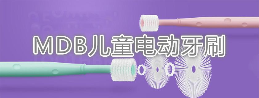 MDB儿童电动牙刷怎么更换电池 MDB儿童电动牙刷更换电池方法