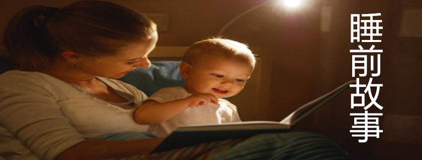 学龄前宝宝睡前故事 一条没有钩住的鱼