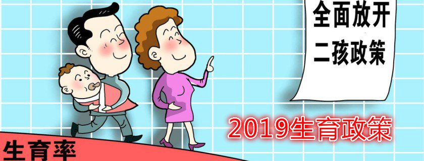2019独生子女最新补贴政策 独生子女补贴申请方法