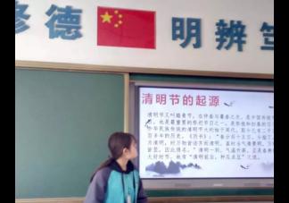 2019清明节班会主持搞 清明节班主持稿怎么写