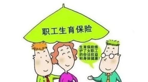 郑州女性没有生育险怎么报销 准妈妈没有生育险能用老公的报销吗