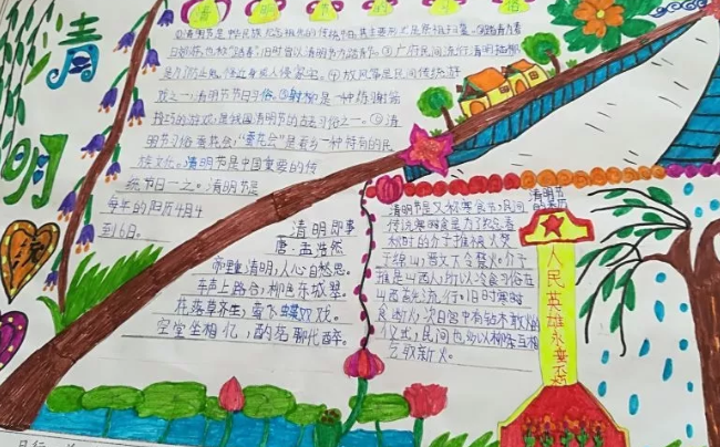 小学清明节手抄报图片 简单大方小学清明节手抄报