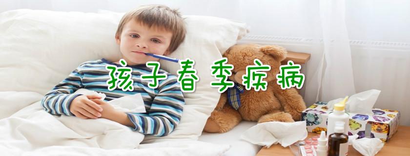 孩子春季疾病