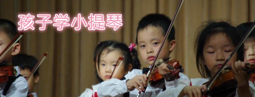 孩子学小提琴