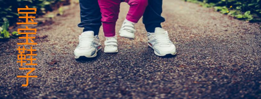 怀孕期间穿高跟鞋的影响 怀孕期间鞋子应该怎么挑选