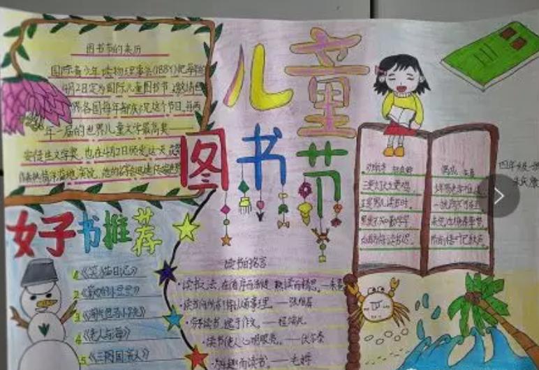 国际儿童图书日手抄报_国际儿童图书日手抄报 简单大方国际儿童图书日小报