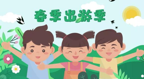 2019幼儿园亲子春游通知 幼儿园春游通知怎么写
