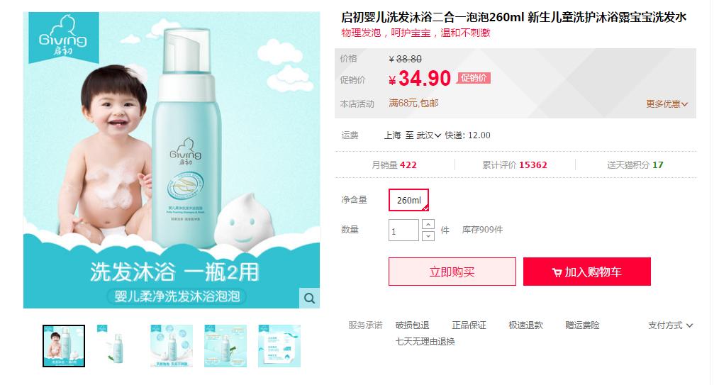 启初婴儿洗发沐浴泡泡多少钱 启初婴儿洗发沐浴泡泡性价比高吗