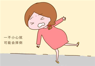 孕妇摔倒了一定会流产吗 孕妇摔倒了会不会有事
