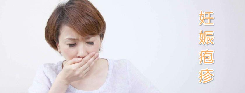 妊娠疱疹是什么引起的 单纯疱疹病毒对孕妇的影响