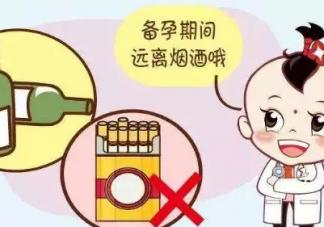 备孕爸妈抽烟喝酒有什么危害 准备备孕应该提前多久才能戒烟