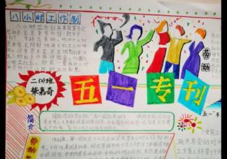 小学手抄报内容带图片大全2019 关于劳动节的手抄报