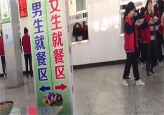 河南高中学生分区吃饭是怎么回事 河南高中学生分区吃饭是什么学校